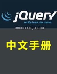 Jquery开发中文手册