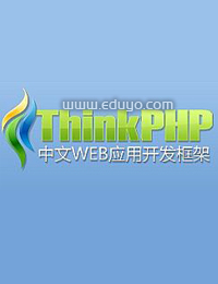 ThinkPHP开发参考手册