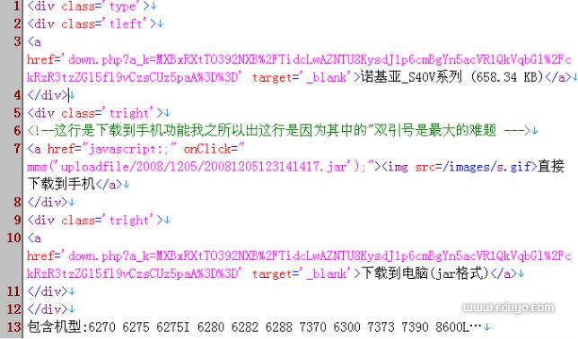 phpcms2008在模板中下载列表标签{$downurls}