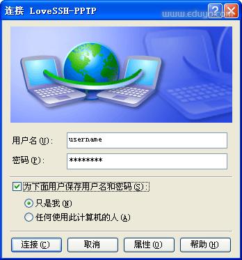 XP如何设置PPTP VPN拨号